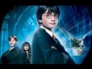 Гарри Поттер и Дары смерти Часть 2 2011