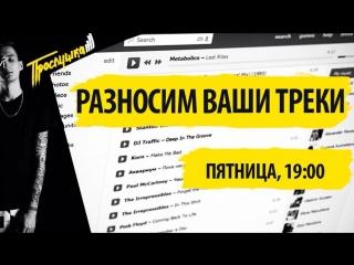 Прослушка с Рейсом   LIVE 19-00мск 24.02