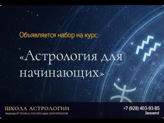 Промо ролик школы Астрологии