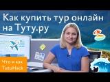 Как купить тур онлайн на Туту.ру