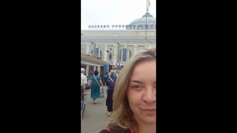 Одесса Мама 2017 июль