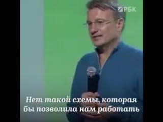 Почему Сбербанк до сих пор не работает в Крыму? Герман Греф ответил🗣
