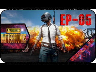 PlayerUnknown's Battlegrounds [EP-05] - Стрим - Отряд самоубийц