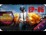 PlayerUnknown's Battlegrounds [EP-05] - Стрим - Отряд самоубийц