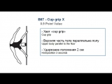 B67 - CUP GRIP X - (0.9) - CODE OF POINTS (POSA-Pole Sports & World Arts Federation)