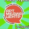 Арт Медиа Центр - кино-театральная студия