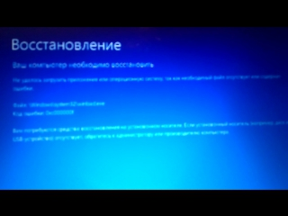 Ошибка при запуске Windows 0xc0000001