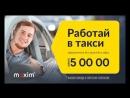 мечта о море такси МАКСИМ г.Осинники