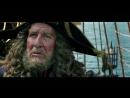 Уже Пираты Карибского моря Мертвецы не рассказывают сказки Уйти красиво,47 метров,Т2 Трейнспоттинг На игле 2
