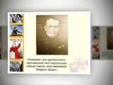День освобождения Азова от фашистских захватчиков. Видео составлено библиотеками г. Азова.
