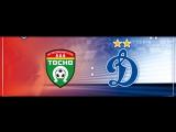 Тосно 1-2 Динамо Москва : Обзор голов матча