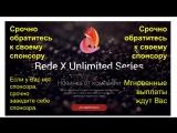 RedeX Unlimited Series Презентация Новых Тарифных Планов Как получить за 1 Месяц 2 5 bitcoin