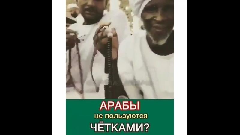 Вирд(упомянание Аллаха с использование Четок) арабами