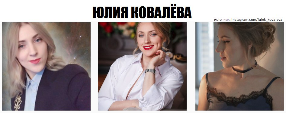 Юлия Ковалёва из шоу Школа Ревизорро с Леной Летучей фото, видео, инстаграм, перископ Юлёк Пацанки