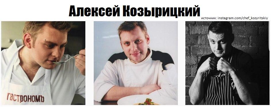 Алексей Козырицкий из шоу Школа Ревизорро с Леной Летучей шеф-повар, фото, видео, инстаграм, перископ