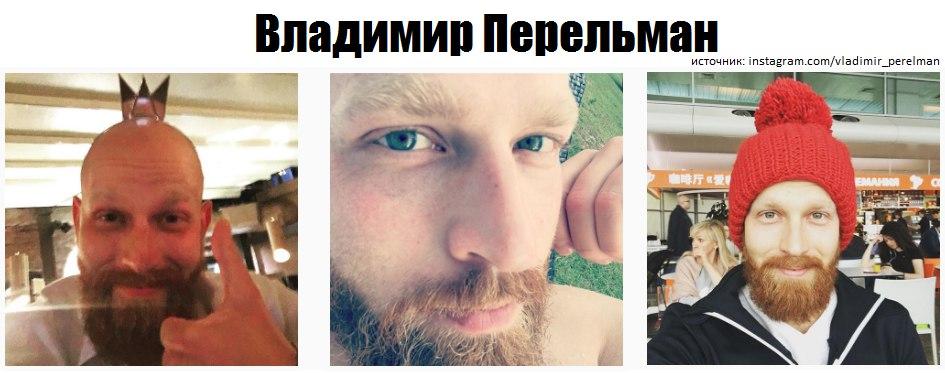 Владимир Перельман из шоу Школа Ревизорро с Леной Летучей ресторатор фото, видео, инстаграм, перископ