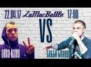 ZaMacBattle VS Бобби Бланш
