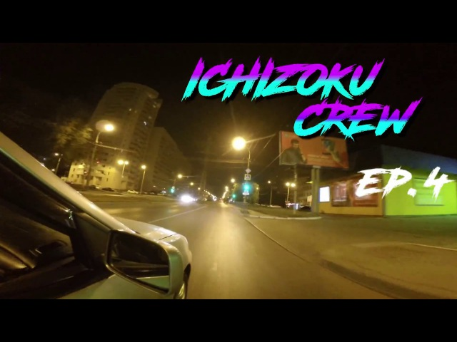 ICHIZOKU SHOW ep.4 немножко Nissan Silvia s13. Drift на Pickup на базе ИЖа, Nissan, Toyota и BMW