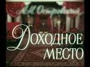 Доходное место. Спектакль Малого театра (1981)
