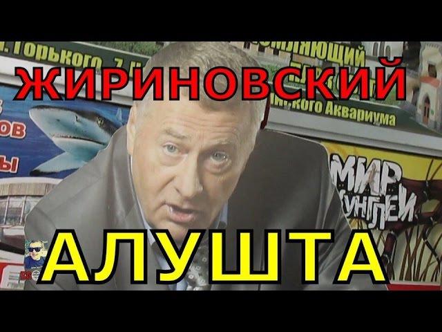 Жириновский в Алуште. StarMaks. Грязный троллейбус.