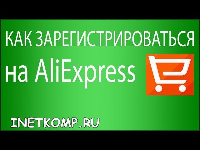 Как зарегистрироваться на AliExpress?