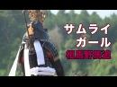Samurai Girl ~ Девушка самурай С праздника Сома Наои