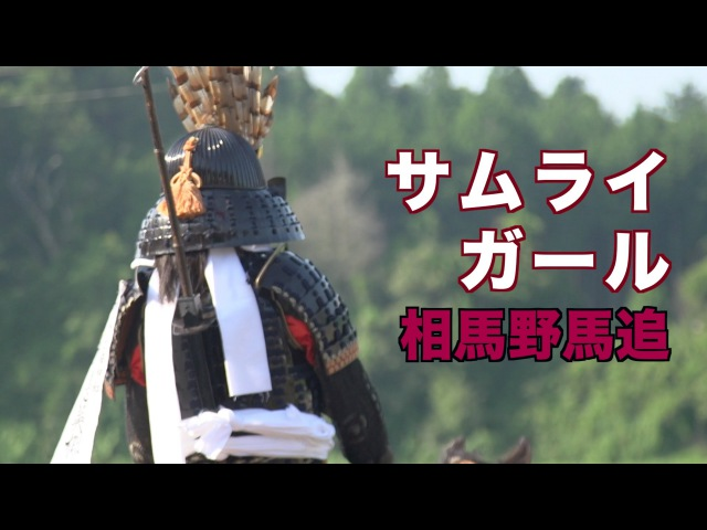 Samurai Girl ~ Девушка-самурай. С праздника Сома-Наои.