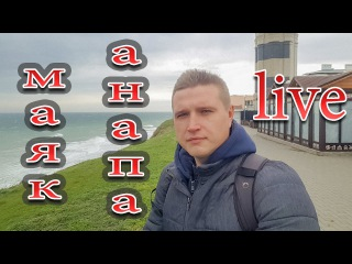 Анапа - Маяк - Сквер Гудовича - Старый Спуск к морю - Сильный Шторм - Новая Набережн...