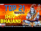 Top 21 - Morning Shiv Bhajans : Lord Shiva Bhajans   Audio Jukebox   Best Hindi Bhajans
