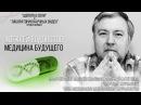Медицина будущего Научно популярная лекция Алексея Водовозова
