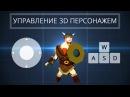 UNITY3D Управление 3D персонажем PC Mobile