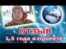 GLOBUS INTERCOM ОТЗЫВ 1 5 ГОДА В ПРОЕКТЕ