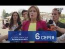 Слуга Народа 2 - От любви до импичмента, 6 серия Новый сериал 2017 в 4к
