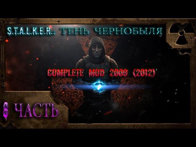 S.T.A.L.K.E.R.: Тень Чернобыля - Complete Mod 2009 (2012)➤Часть 8: Подземелье «Агропрома»