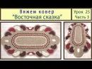 Вязание ковриков крючком. Вяжем ковер_Восточная сказка. Сrochet carpet. Урок 25 Часть 3