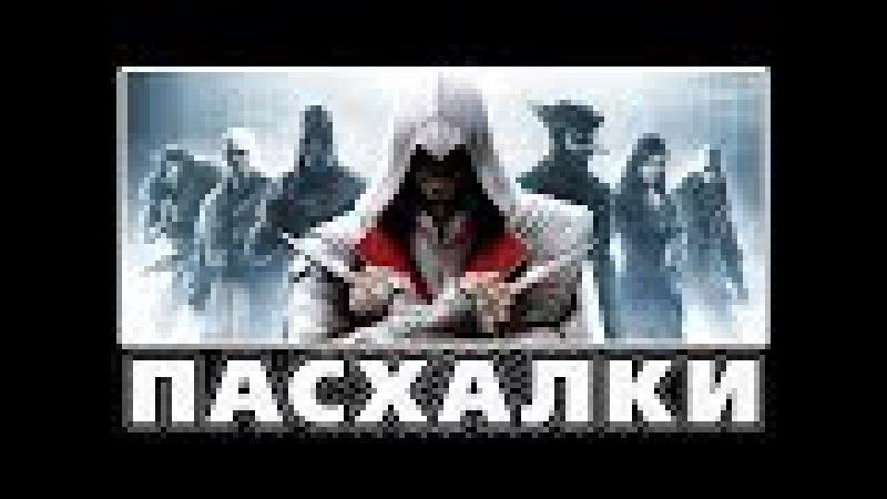 Пасхалки в Assassins Creed - Brotherhood [Easter Eggs] » Freewka.com - Смотреть онлайн в хорощем качестве
