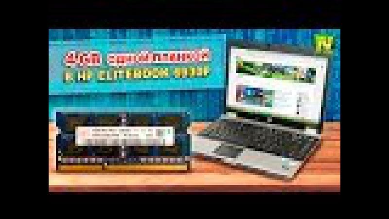 Natalex Добавляем оперативную память 4GB одной планкой в ноутбук с чипсетом Cantiga PM4