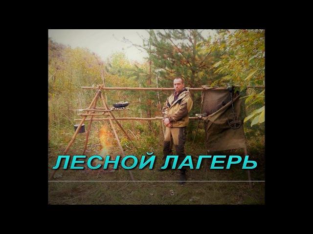 БУШКРАФТ - ЛАГЕРЬ для ЖИЗНИ в ЛЕСУ - Overnight Bushcraft Camp