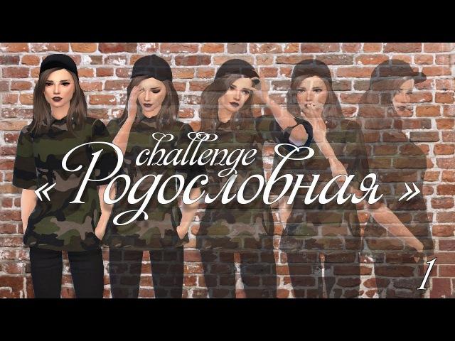 The sims 4 | Challenge Родословная