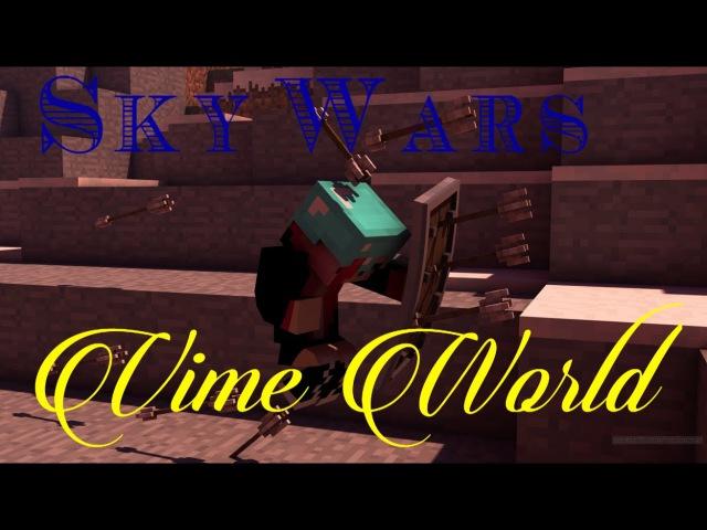 ч.15 СкайВарс : Мурзя с нами :3 (Vime World) SkyWars