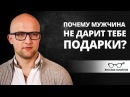 Почему мужчина не дарит подарки Ярослав Самойлов