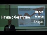 Лекция 1. Предмет и значение экономической науки Наука о богатстве Павел Усанов