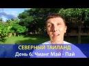 СЕВЕРНЫЙ ТАИЛАНД.. Чианг Май - Пай. Полный релакс