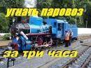 УГНАТЬ ПАРОВОЗ ЗА ТРИ ЧАСА). Обзор Кп4-430. To hijack a locomotive in three hours