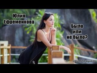 Юлия Ефременкова откровенно отвечает на каверзные вопросы журнала «Дом 2»