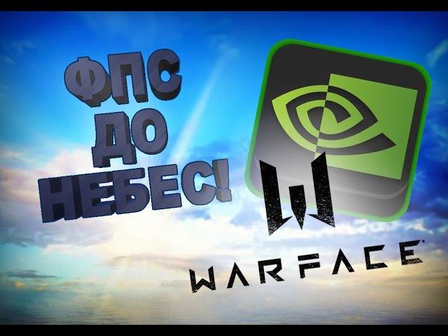 ФПС ДО НЕБЕС! Оптимизируем Warface на карте NVIDIA