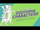 Как нарисовать любимых героев их м/ф Зверополис | Видеоурок