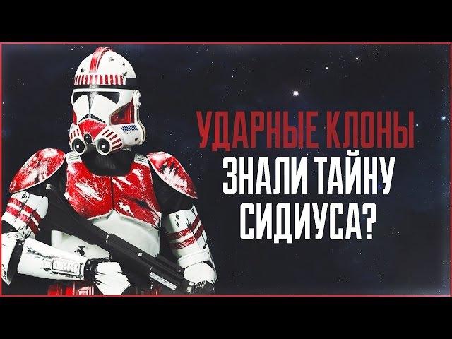 Корусантская гвардия знала о планах канцлера (Сидиуса)? | Star Wars: Теории