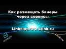 Как размещать баннеры через сервисы linkslot ru и liink ru