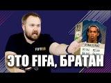 ЭТО FIFA, БРАТАН
